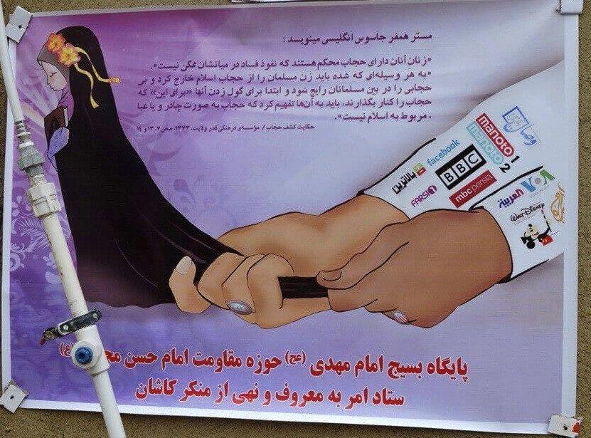 Guerra cibernética y embargo para implosionar la República Islámica de Irán - Propaganda-anti-internet-promovida-por-el-gobierno-de-Irán.-Foto-Carlos-de-Urabá